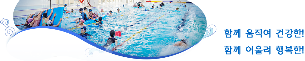 마포푸르메스포츠센터입니다. 스포츠를 통해 건강한 삶을 가꾸세요!